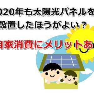 【太陽光発電】2020年も太陽光パネルを設置したほうがよい?⇒自家消費にメリットあり!
