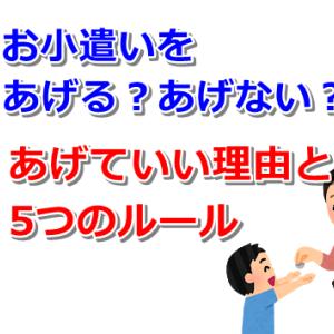 【お金と子ども】お小遣いをあげる?あげない?あげてもいい理由と5つのルール