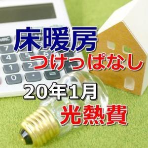 【一条工務店】床暖房を24時間稼働!20年1月の光熱費を公開します