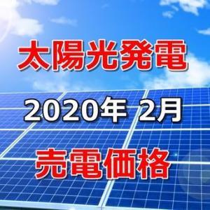 【太陽光発電】2月の発電量と売電価格!予想より下回ったとしても自家消費メリットはやはり大きい