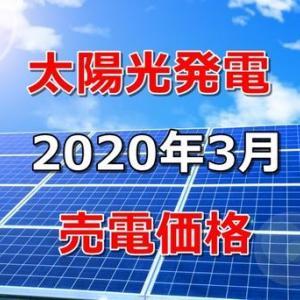 【太陽光発電】3月の発電量と売電価格!ついに3万円台を突破!