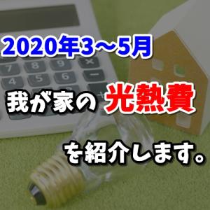 【一条工務店】2020年3~5月の光熱費を公開します