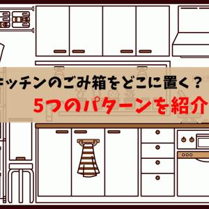 キッチンのごみ箱をどこに置く?5つのパターンを紹介