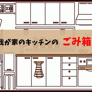 我が家のキッチンのごみ箱はどこに置いた?