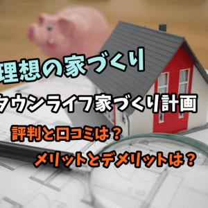 【理想の家づくり】タウンライフ家づくり計画の評判と口コミは?メリットとデメリットを紹介
