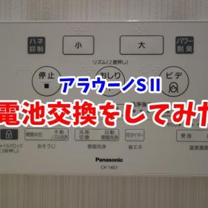アラウーノSⅡの電池交換をしてみた【Panasonic・トイレ】