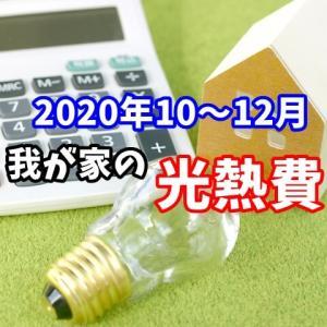 【一条工務店】2020年10~12月の光熱費を公開します