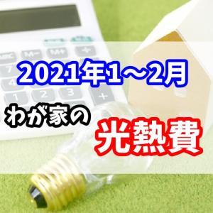 【一条工務店】床暖房を24時間稼働!2021年1~2月の光熱費を公開します【2年目】