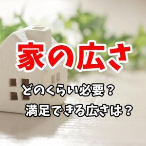 『家の広さ』はどのくらい必要なのか?満足できる広さは?