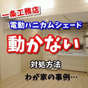 【一条工務店】電動ハニカムシェードが動かなくなった時の対処方法【わが家の事例】
