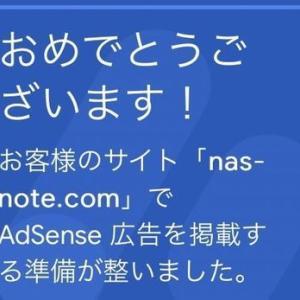 【Google AdSense審査】「サイトの停止または利用不可」で不合格になったら試してほしいたった一つのこと【はてなブログ】