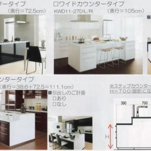 我が家で採用したオプションを紹介【キッチン編】
