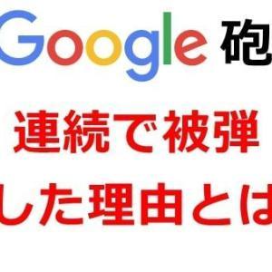 【Google砲】アクセス数が爆上げ!ほぼ2連続でGoogleのおすすめ記事に選ばれた理由とは!?