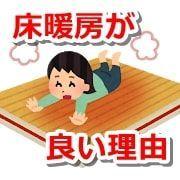 高気密高断熱の家でもエアコンより床暖房が良い理由