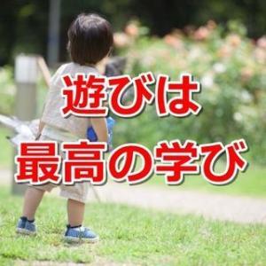 子どもの脳の発達に一番重要なことは「遊び」である理由