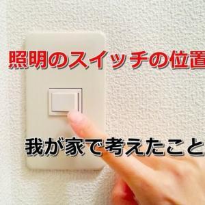 【間取りで後悔しないために】照明のスイッチの位置で我が家で考えたこと