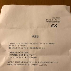 釣りアプリ「アングラーズ」のキャンペーン企画の当選商品到着!!