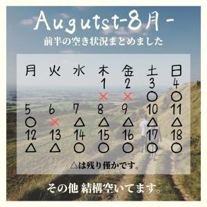 8月の予約状況