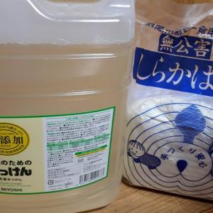 コロナウイルス(COVID19)でアルコール消毒液難民の皆さん…石鹸です…せっけんを買うのです…。どうか石けんをどんどん消費して下さい…。