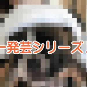 【フレンチブルドッグ】一発芸シリーズ♪