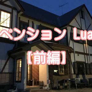 【ワンちゃんと泊まれるお宿】ペンション Lua【前編】