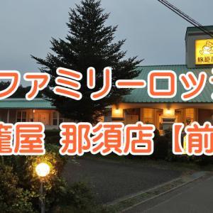 【ワンちゃんと泊まれるお宿】ファミリーロッジ旅籠屋 那須店【前編】