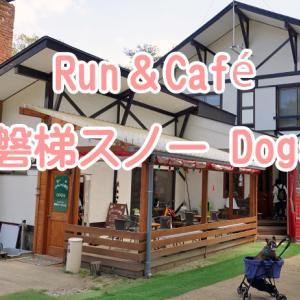 【ワンちゃんも入れるお店】Run&Café 磐梯スノーDogs