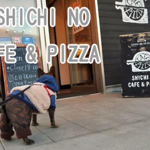 【ワンちゃんも入れるお店】シチノカフェ&ピッツァ (SHICHI NO CAFE & PIZZA)