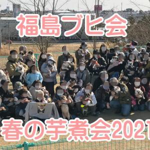 【フレンチブルドッグ イベント】福島ブヒ会 春の芋煮会 2021