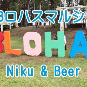 【ワンちゃん イベント】第22回 58ロハスマルシェ ~Niku & Beer~