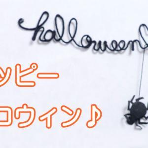 ハッピーハロウィン♪
