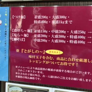 【宮城県仙台市】 麺屋 とがし 本店 『海老香る塩ら〜麺』