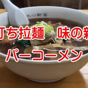 【宮城県仙台市】 手打ち拉麺 味の新宮 小鶴店 『パーコーメン』