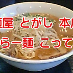 【宮城県仙台市】麺屋 とがし 本店『味玉らー麺 こってりめ』