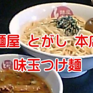 【宮城県仙台市】麺屋 とがし 本店『味玉つけ麺』