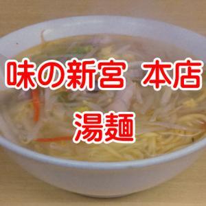 【宮城県仙台市】味の新宮 本店『湯麺』