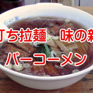 【宮城県仙台市】味の新宮 小鶴店『パーコーメン』