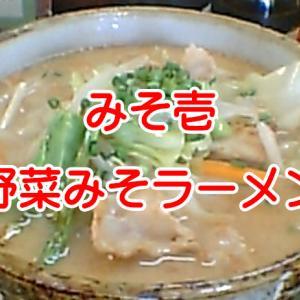 【宮城県美里町】みそ壱『野菜みそラーメン』