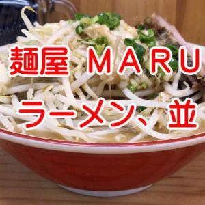 【宮城県仙台市】 麺☆屋 MARU 『ラーメン、並』