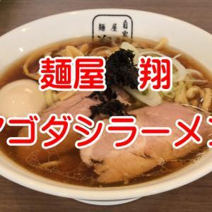 【宮城県仙台市】 自家製麺 麺屋 翔 『アゴダシラーメン』