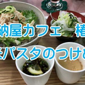 【福島県福島市】 納屋カフェ 椿 『黒米パスタのつけめん』