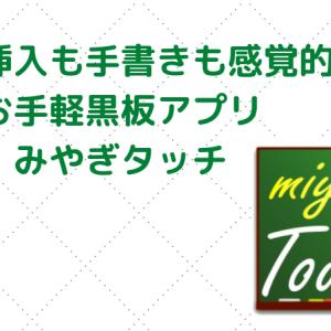 お手軽黒板アプリ〜miyagiTouch〜