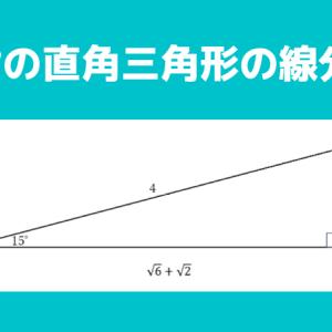 15°の直角三角形の線分比
