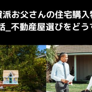 賃貸派お父さんの住宅購入物語〜第10話_不動産屋選びをどうする?〜