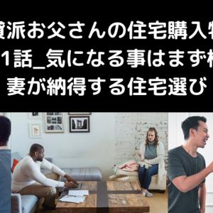 賃貸派お父さんの住宅購入物語〜第11話_気になる事はまず検討。妻が納得する住宅選び〜