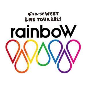 【ジャニーズWEST】6/19「rainboW」グランメッセ熊本 1日目 構成・座席・セトリ・MC・感想レポ