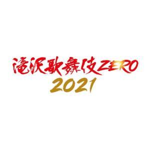 【6/14】Snow Man主演、IMPACTors出演「滝沢歌舞伎ZERO 2021」御園座 レポ