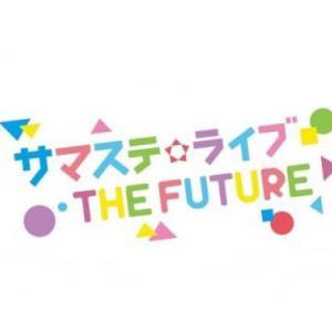 【7 MEN 侍】7/25「サマステライブ THE FUTURE」EXシアター六本木 セトリ・MC・感想レポ