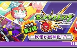 モンストコラボ第2弾~妖怪が獣神化!?~の攻略まとめ[ぷにぷに]
