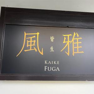 鳥取県米子市の温泉といえば皆生温泉!!皆生風雅【温泉旅館】に泊まった感想について